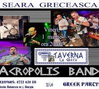 ACROPOLIS  BAND – GREEK PARTY